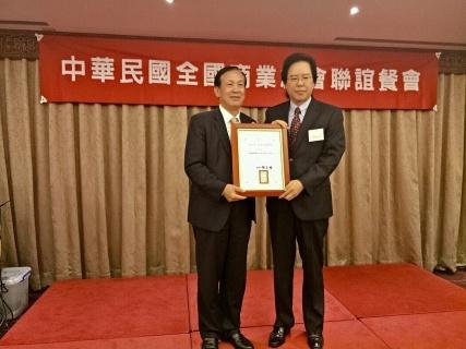 拿督劉康捷理事長榮任中華民國全國商業總會顧問