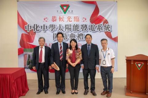 拿督劉康捷與台灣大同合贈中化中學太陽能發電系統