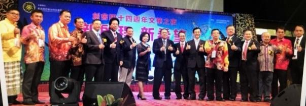 """劉康捷:受邀出席留台聯總""""文華之夜"""""""